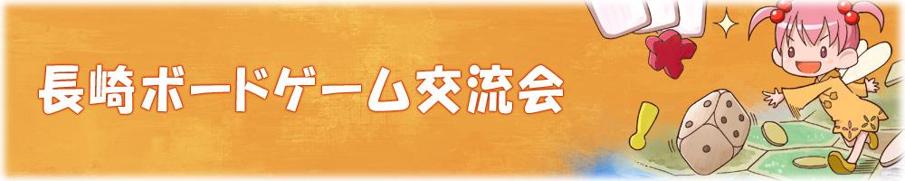 長崎ボードゲーム交流会